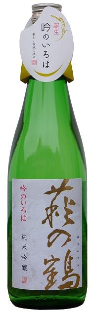 萩の鶴 純米吟醸 吟のいろは画像