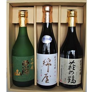 720ml 純米大吟醸 3蔵飲み比べ 栗駒山・綿屋・萩の鶴 3本セット画像