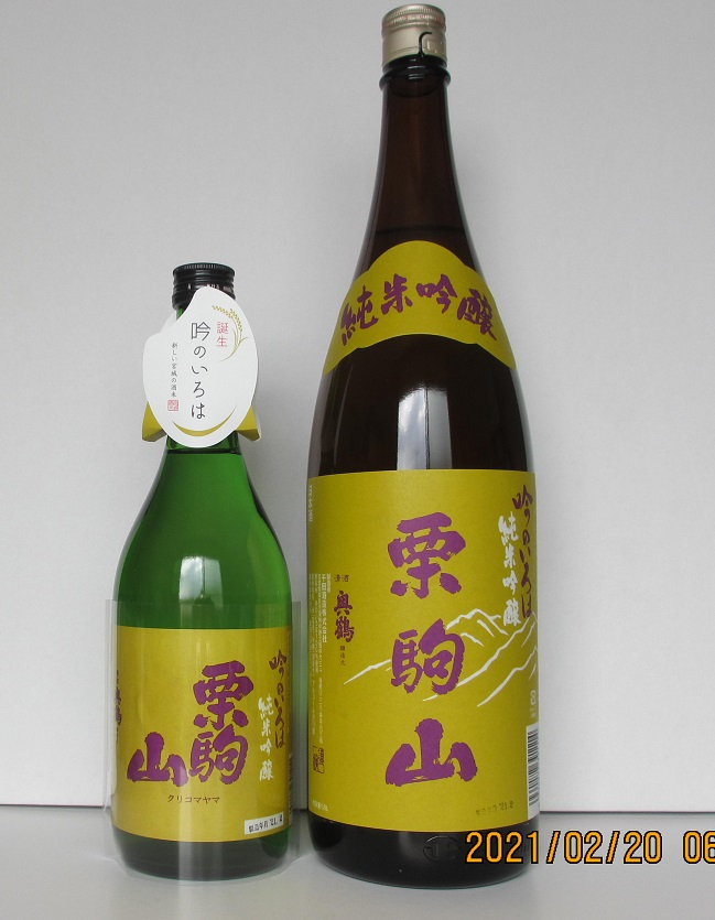 栗駒山 純米吟醸 吟のいろは画像