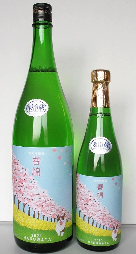 綿屋 純米吟醸酒 春綿 蔵の華画像