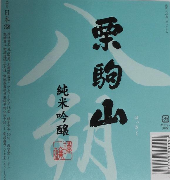 新発売  栗駒山 純米吟醸 八朔(はっさく) 画像