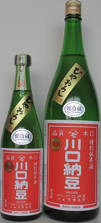 綿屋 しぼりたて生原酒 ひやおろし特別純米酒 川口納豆 赤ラベル 画像