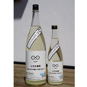 萩の鶴・特別純米酒・メガネの酒画像