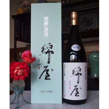 綿屋 純米大吟醸 酒界浪漫 1800ml画像