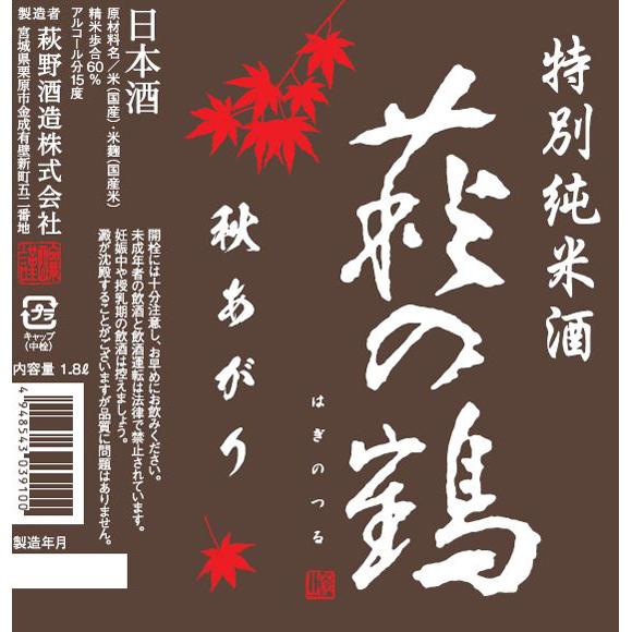 萩の鶴 特別純米酒 秋あがり画像