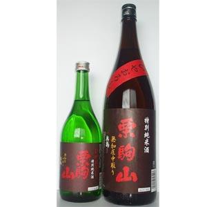 栗駒山 特別純米酒 無加圧 中取り 原酒 ひやおろし画像