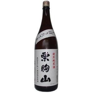 栗駒山 特別純米酒 無加圧 中取り 無濾過 しぼりたて生原酒 1800ml画像