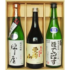 720ml 純米吟醸 しぼりたて純米生原酒3本詰合せセット 綿屋・栗駒山45・ほでなす【クール便】画像