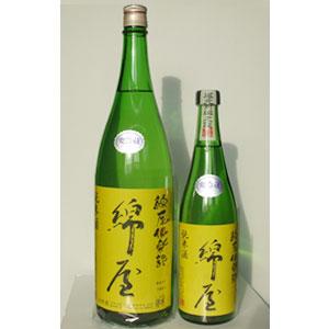 綿屋倶楽部(コットンクラブ)イエローラベル純米酒画像