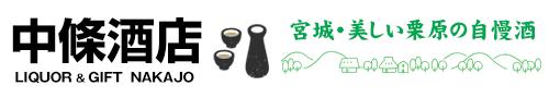 中條酒店【宮城の地酒・日本酒】|宮城・美しい栗原の自慢酒