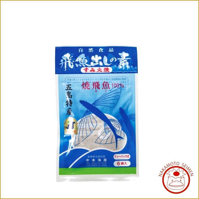 炭焼き飛魚だしの素(ティーバック10g×6)袋|大人気の長崎県・新上五島町産・飛魚(あご)だしパック画像
