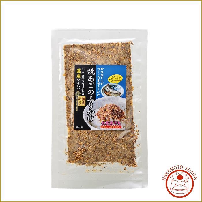 焼きあごふりかけ 70g  袋  |大好評の長崎県産飛魚(あご)のふりかけ・おむすびやお弁当に画像