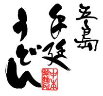 五島手延うどん 中本製麺
