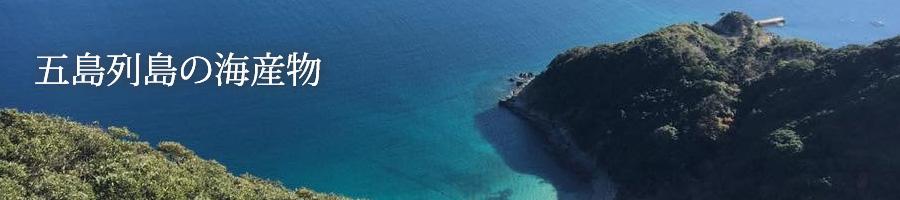 五島列島の海産物
