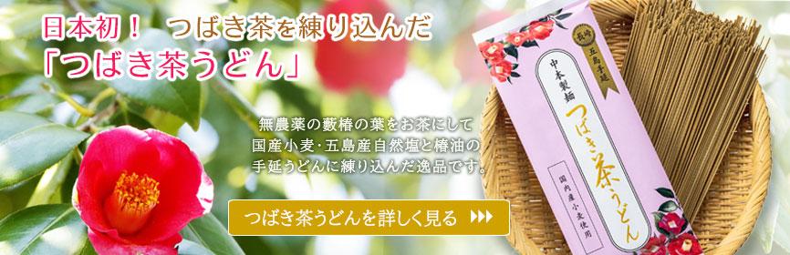 日本初!つばき茶を練り込んだ「つばき茶うどん」。無農薬の藪椿の葉をお茶にして 国産小麦・五島産自然塩と椿油の 手延うどんに練り込んだ逸品です。