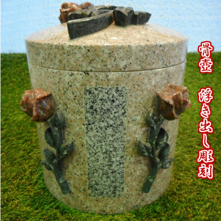 骨壺 浮き出し彫刻 数種類の石材 石 の画像