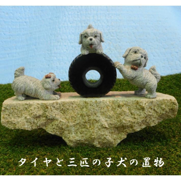 タイヤと三匹の子犬 彫刻 置物 石 の画像