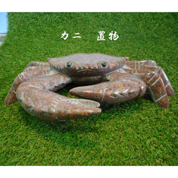 蟹 彫刻 置物 石 の画像