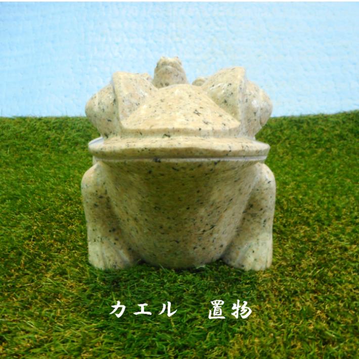 カエル 彫刻 置物 石 の画像
