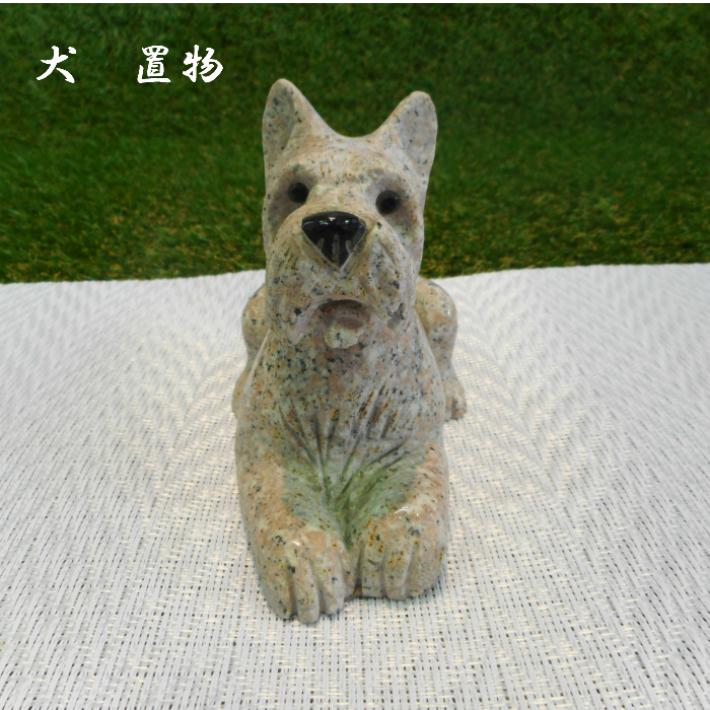 犬 彫刻 置物 石 の画像