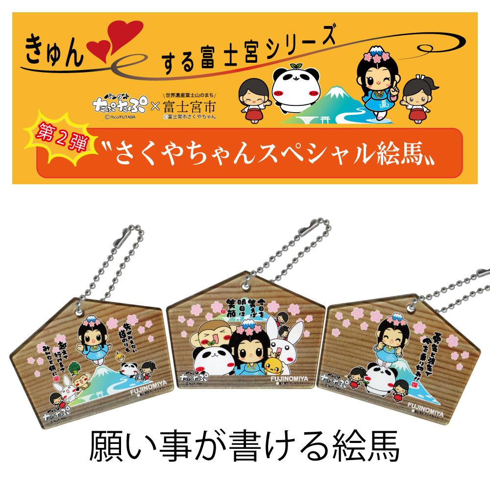 キュン♥する富士宮シリーズ『さくやスペシャル絵馬型キーホルダー』画像
