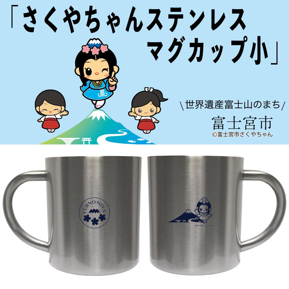富士宮シリーズ『さくやちゃんステンレスマグカップ小』画像