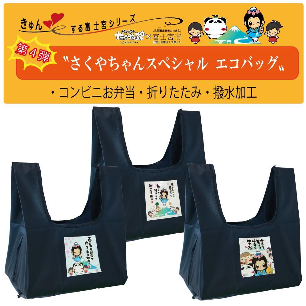 キュン♥する富士宮シリーズ『さくやスペシャルエコバッグ』画像