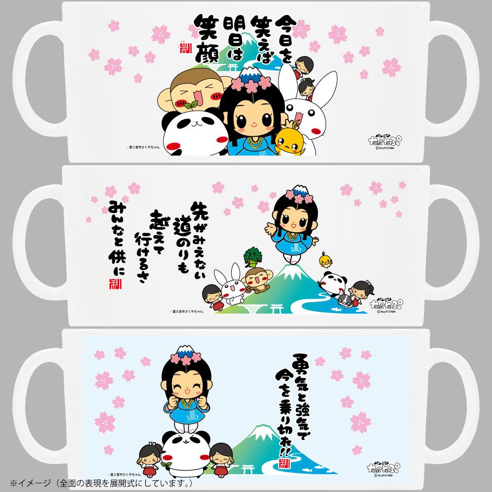 キュン♥する富士宮シリーズ『さくやスペシャルマグカップ大、小』画像
