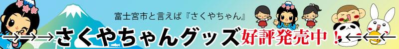 富士宮市のさくやちゃんグッズページ