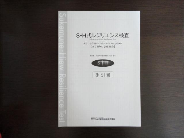 手引書(S-H式レジリエンス検査)画像
