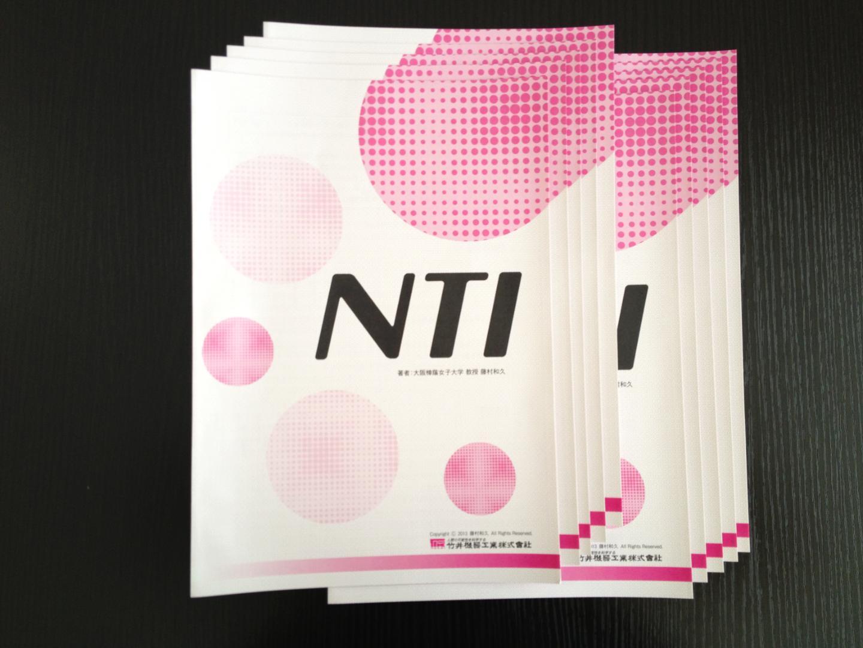 保育者特性検査(NTI)用紙10枚セット画像
