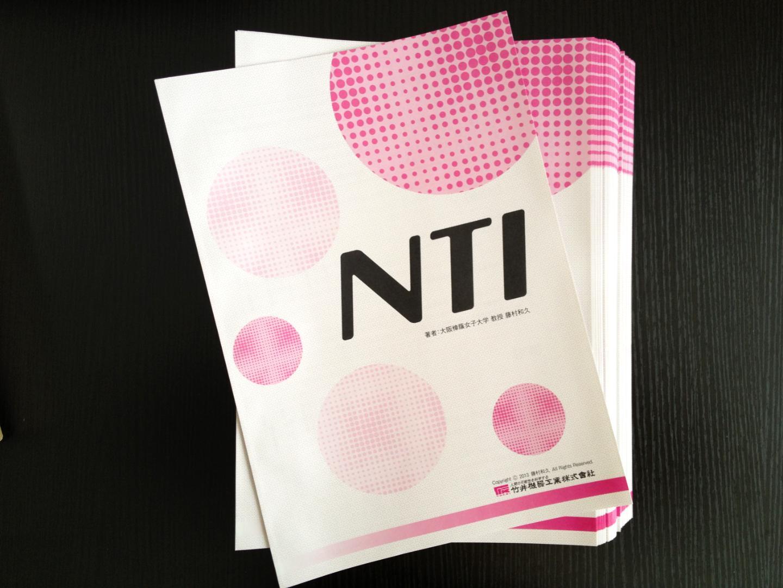 保育者特性検査(NTI)用紙100枚セット画像
