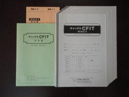 【基本セット】知能検査用紙10枚&手引書&採点盤画像