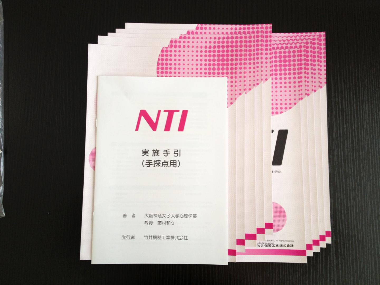 【基本セット】保育者特性(NTI)検査用紙10枚&手引書画像