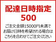 配達日時指定500画像
