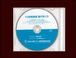 YG性格検査施工用CD画像