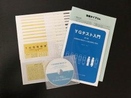 【YG特別セット】YG検査用紙10枚&CD&入門書画像