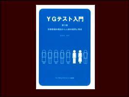 YGテスト入門(第4版)画像