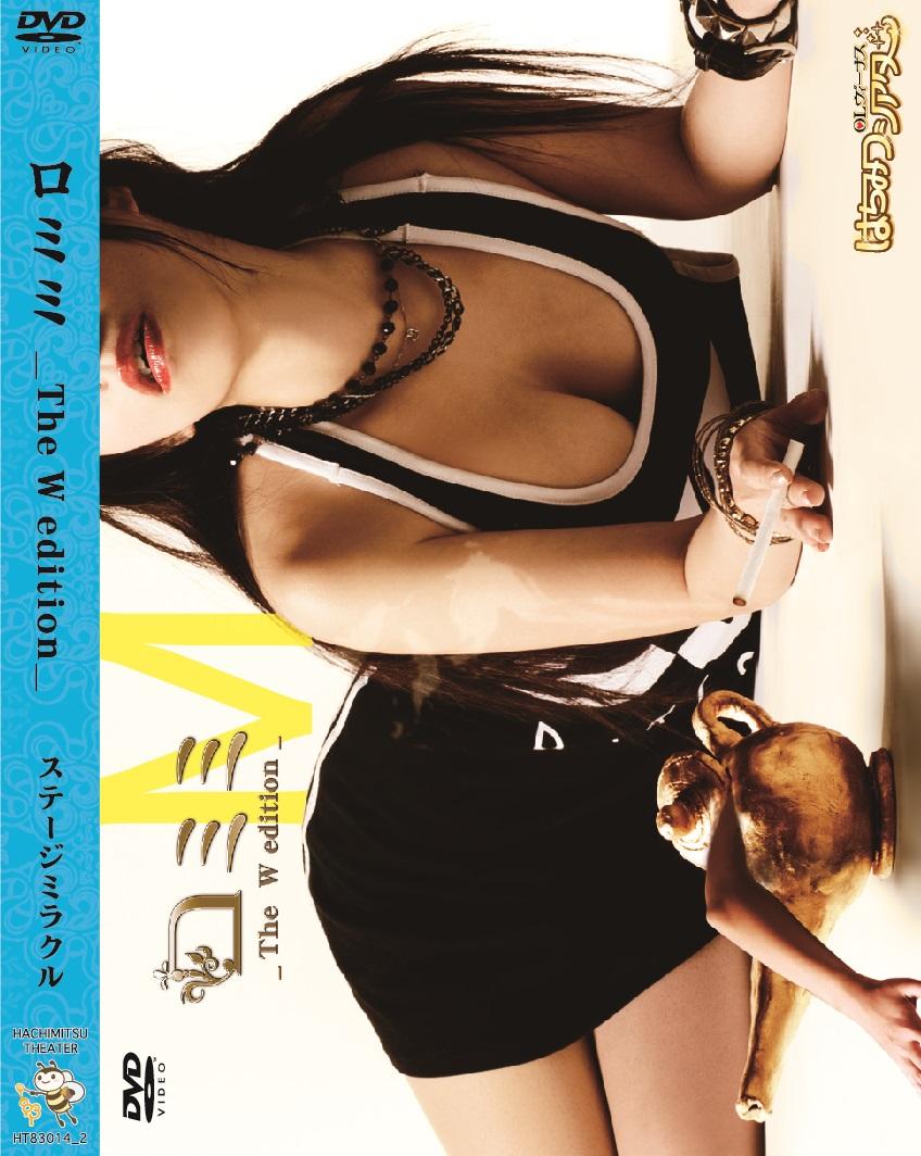 【DVD】「ロミミ  _The W edition_」ステージミラクルver 劇場本公演vol.14画像