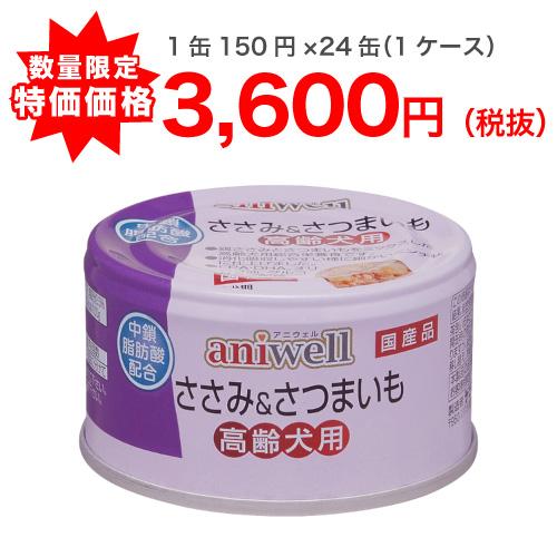 アニウェル ささみ&さつまいも 高齢犬用 85g×24缶セット画像