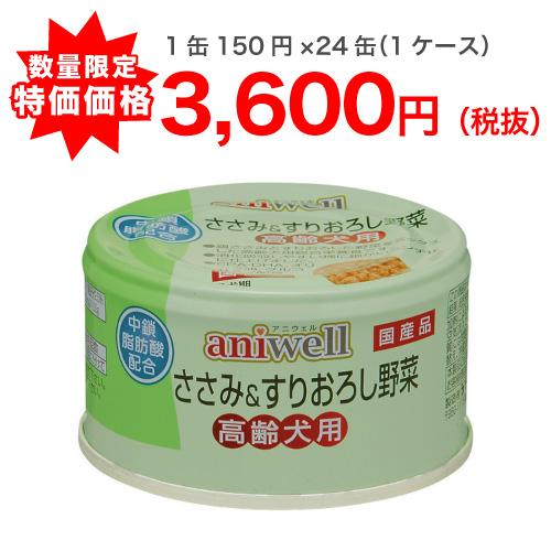 アニウェル ささみ&すりおろし野菜 高齢犬用 85g×24缶セット画像