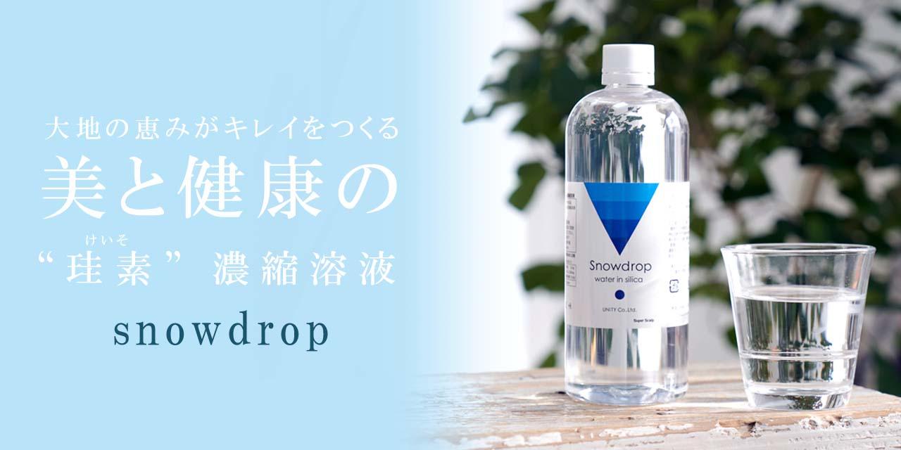 snowdropの商品画像