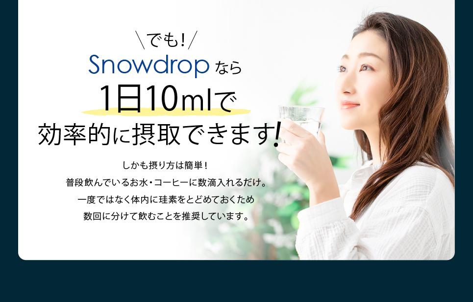 Snowdropなら1日10mlで効率的に摂取できます