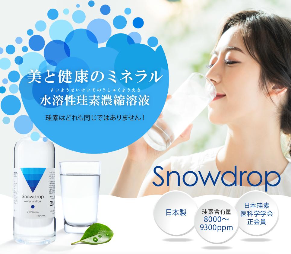 あなたの美と健康を守る安心と安全にこだわった水溶性珪素濃縮溶液Snowdrop