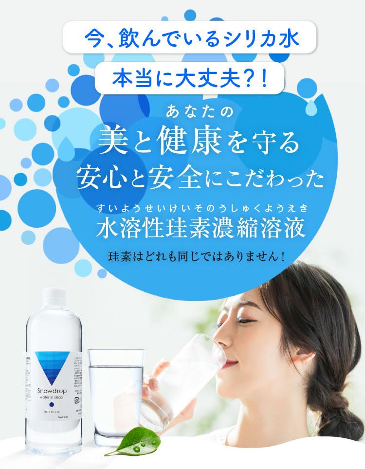 あなたの美と健康を守る安心と安全にこだわった水溶性珪素濃縮溶液