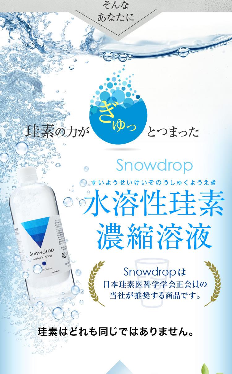 そんなあなたに珪素の力がぎゅっとつまった水溶性珪素濃縮溶液Snowdrop