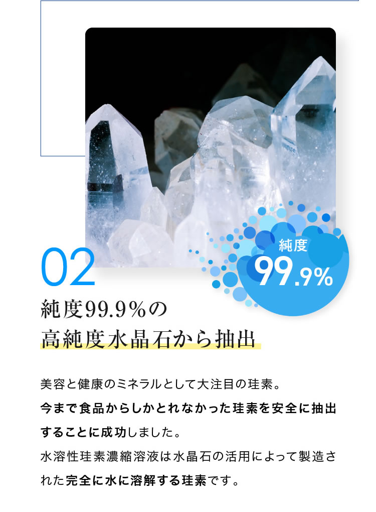 2.純度99.9%の高純度水晶石から抽出