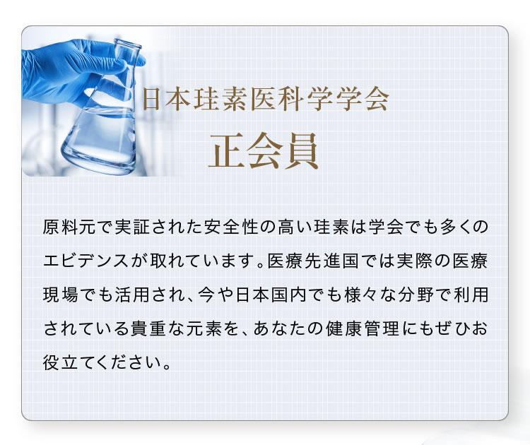 日本珪素医学学会正会員