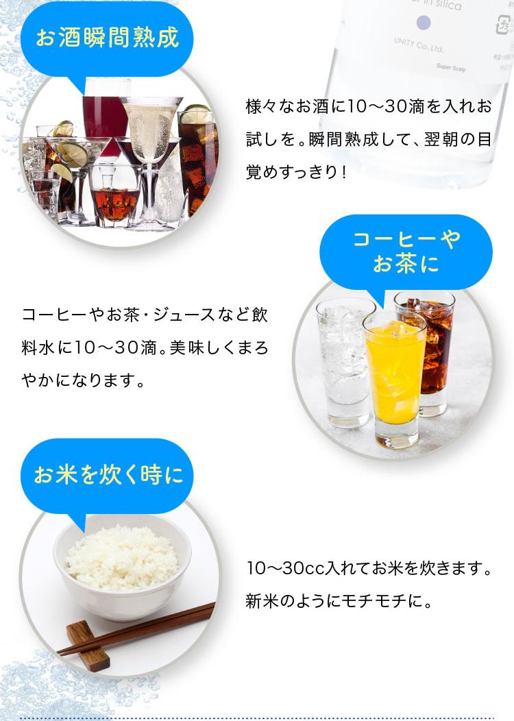 お酒瞬間熟成、コーヒーやお茶に、お米を炊く時に