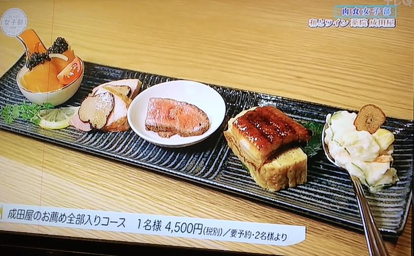 【ディナー予約特典】成田屋のオススメ全部入りコース4500円画像